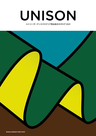 【ユニソン】ガーデンエクステリア商品総合カタログ2021