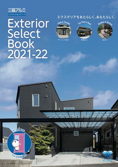【三協アルミ】Exterior Select Book 2021-22