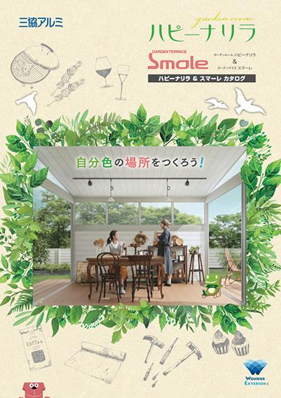 【三協アルミ】ガーデンルーム&ガーデンテラス