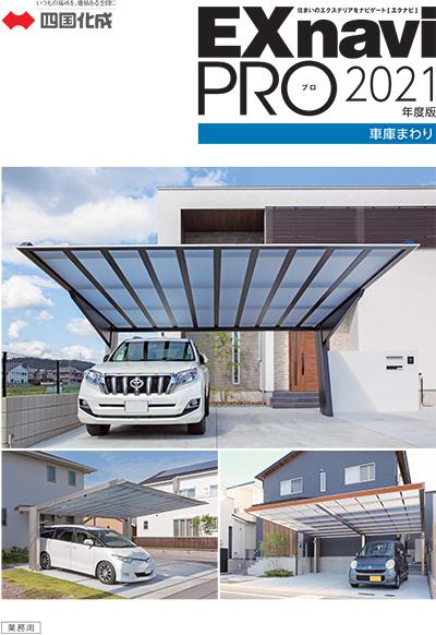 【四国化成】EXnavi PRO 車庫まわり 2021年度版