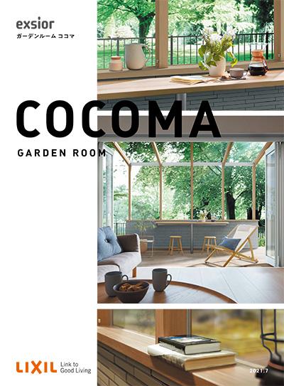 【LIXIL】ガーデンルーム ココマ