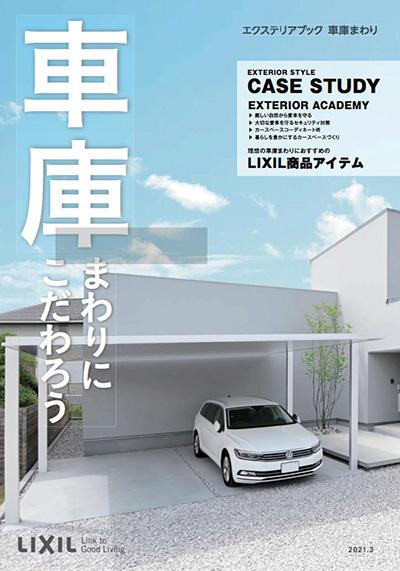 【LIXIL】エクステリアブック車庫まわり2021