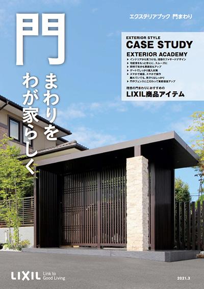 【LIXIL】エクステリアブック門まわり2021