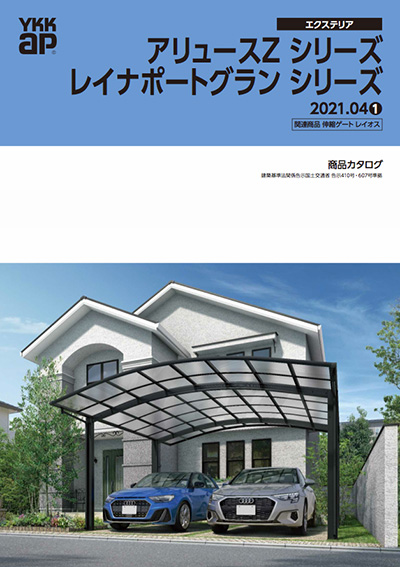 【YKK ap】レイナポートグラン(Z) シリーズ2021.04